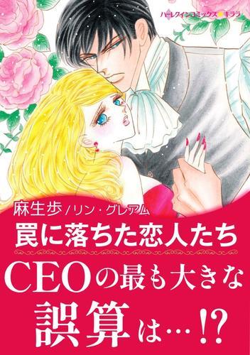 罠に落ちた恋人たち〈予期せぬプロポーズ I〉 漫画