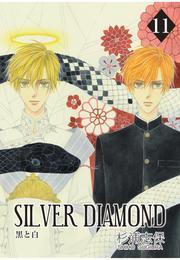 SILVER DIAMOND 11巻 漫画