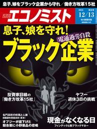 週刊エコノミスト (シュウカンエコノミスト) 2016年12月13日号 漫画
