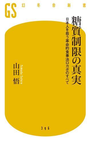 糖質制限の真実 日本人を救う革命的食事法ロカボのすべて 漫画