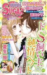 miniSUGAR Vol.32(2014年5月号) 漫画