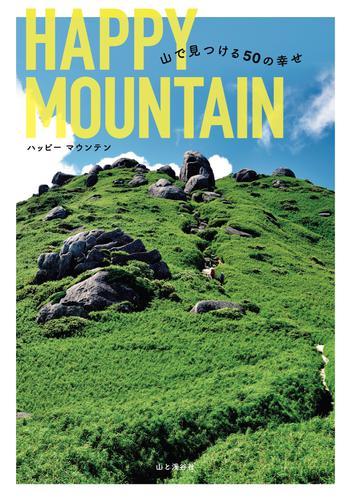 HAPPY MOUNTAIN 山で見つける50の幸せ 漫画