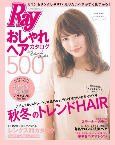 Ray特別編集 おしゃれヘアカタログ500 2016 Autumn&Winter 漫画