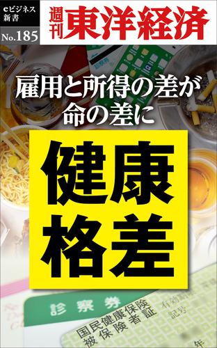 健康格差―週刊東洋経済eビジネス新書No. 漫画