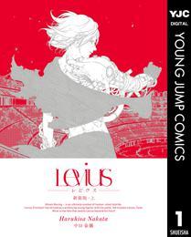 Levius 新装版 上