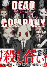 DEAD COMPANY (1) 【電子限定おまけ付き】