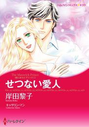 せつない愛人〈恋におちたプリンスI〉【分冊】 4巻