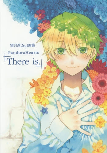 PandoraHearts「There is.」 漫画