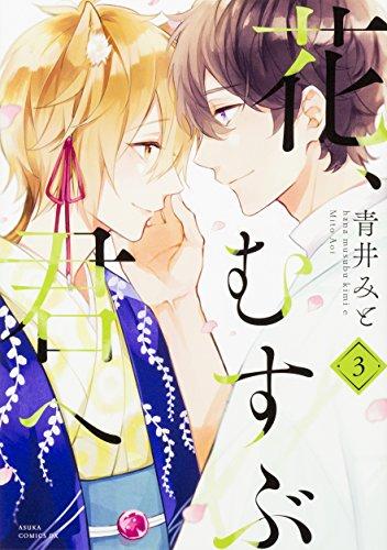 花、むすぶ君へ (1-3巻 全巻) 漫画