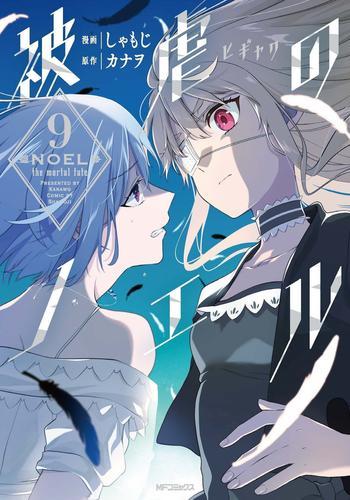 被虐のノエル(1-6巻 最新刊) 漫画