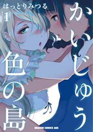 かいじゅう色の島 (1巻 最新刊)