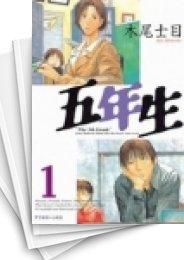 【中古】五年生 (1-5巻) 漫画