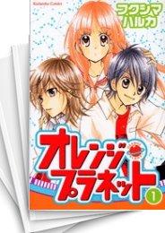 【中古】オレンジ・プラネット (1-5巻) 漫画