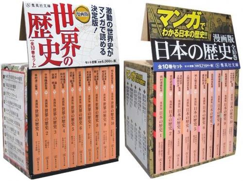 漫画版 日本の歴史・世界の歴史 (全20冊) 漫画