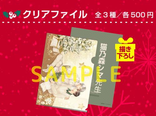 ドラスマス2018 クリアファイル (緑/猫乃森シマ先生)