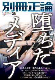別冊正論 4 冊セット最新刊まで 漫画