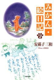 みかん・絵日記 2巻 漫画