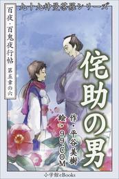 九十九神曼荼羅シリーズ 百夜・百鬼夜行帖30 侘助の男 漫画