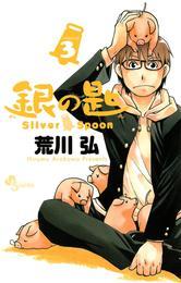 銀の匙 Silver Spoon(3) 漫画