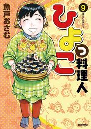 ひよっこ料理人(9) 漫画