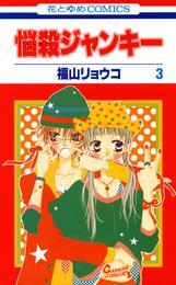 悩殺ジャンキー 3巻 漫画