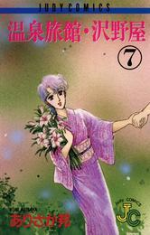 温泉旅館・沢野屋(7) 漫画
