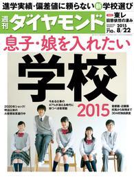 週刊ダイヤモンド 15年8月22日号 漫画