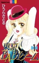 東京BABYゲーム 漫画