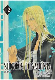 SILVER DIAMOND 12巻 漫画