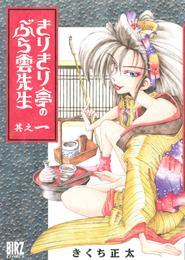 きりきり亭のぶら雲先生 (1) 漫画