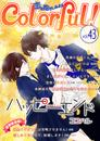 Colorful! vol.43 漫画