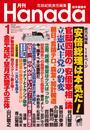 月刊Hanada2018年1月号 漫画