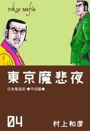 東京魔悲夜 4 漫画