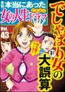 本当にあった女の人生ドラマでしゃばり女の大誤算 Vol.43 漫画