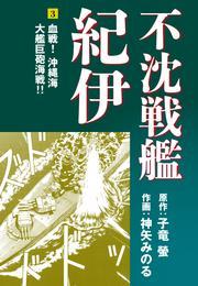 不沈戦艦紀伊 コミック版(3) 漫画