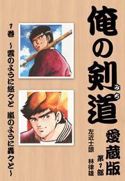 俺の剣道 愛蔵版 第一巻 ~雲のように悠々と 嵐のように轟々と~ 漫画