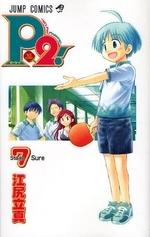 P2! let's Play Pingpong! (1-7巻 全巻) 漫画