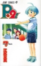 P2! let's Play Pingpong! 漫画