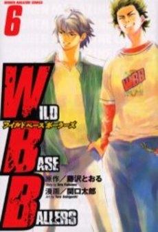 WILD BASEBALLERS (1-6巻 全巻) 漫画