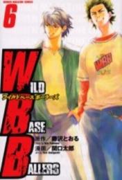 WILD BASEBALLERS (1-6巻 全巻)