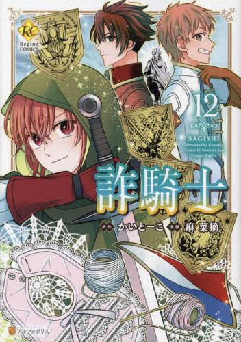 詐騎士 (1-4巻 最新刊) 漫画