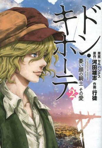 ドン・キホーテ 憂い顔の騎士 その愛 (1-2巻 全巻) 漫画