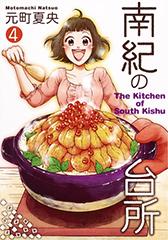 南紀の台所 漫画