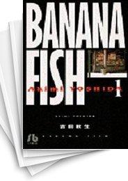 【中古】Banana fish バナナフィッシュ [文庫版](1-11巻) 漫画