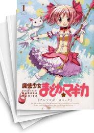 【中古】魔法少女まどか☆マギカ アンソロジーコミック (1-5巻)