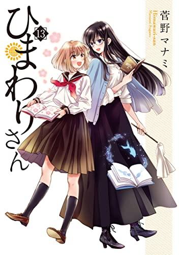 ひまわりさん (1-9巻 最新刊) 漫画