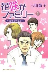 花咲かファミリー 4 冊セット全巻 漫画