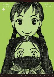 のろい屋シークレット 2 冊セット最新刊まで 漫画