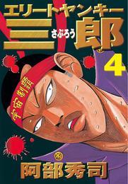 エリートヤンキー三郎(4) 漫画