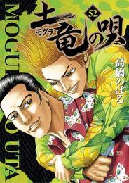 土竜(モグラ)の唄(52) 漫画